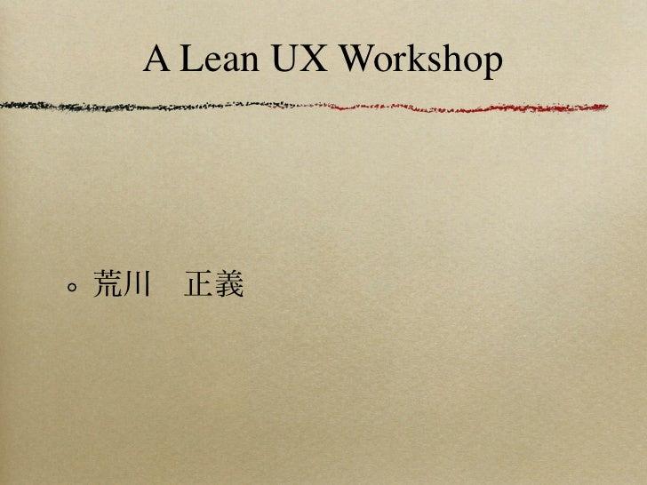 A Lean UX Workshop荒川正義