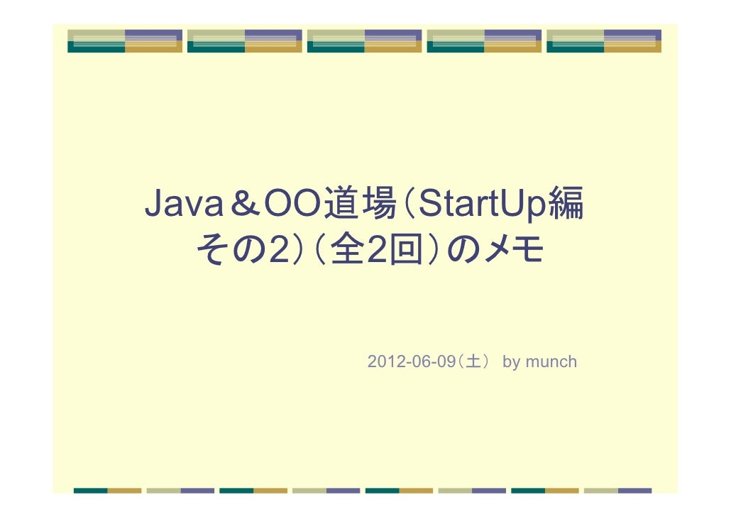 Java&OO道場(StartUp編   その2)(全2回)のメモ         2012-06-09(土) by munch