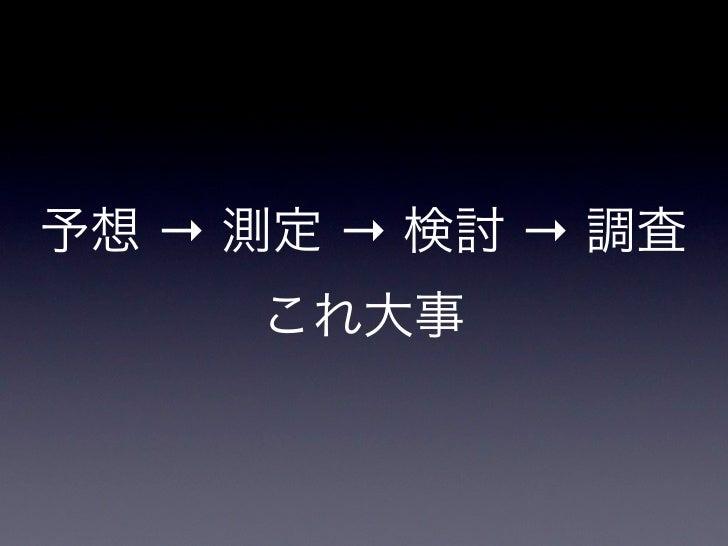 予想 → 測定 → 検討 → 調査     これ大事