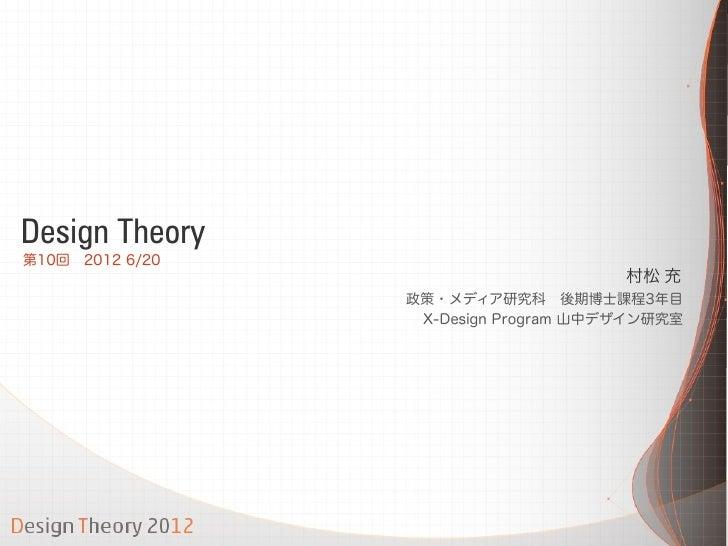 Design Theory第10回2012 6/20                                      村松 充                 政策・メディア研究科後期博士課程3年目                ...