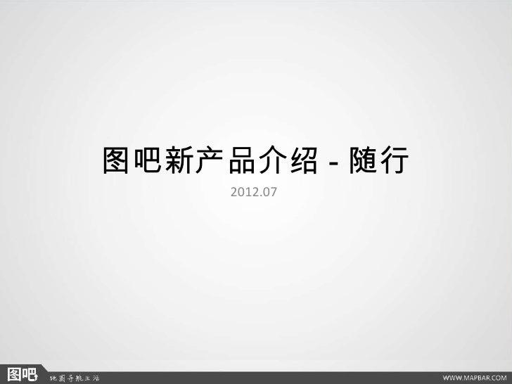 图吧新产品介绍 - 随行     2012.07