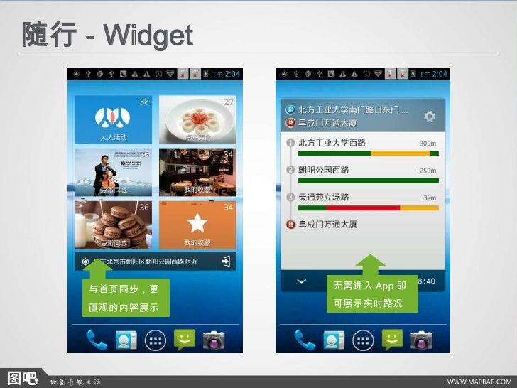 随行 - Widget    与首页同步,更   无需进入 App 即    直观的内容展示   可展示实时路况