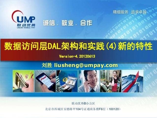 数据访问层DAL架构和实践(4)新的特性  Version-4.20120613  刘胜liusheng@umpay.com  联动优势B办公区  北京市西城区安德路甲104号证通商务楼F6层(100120)
