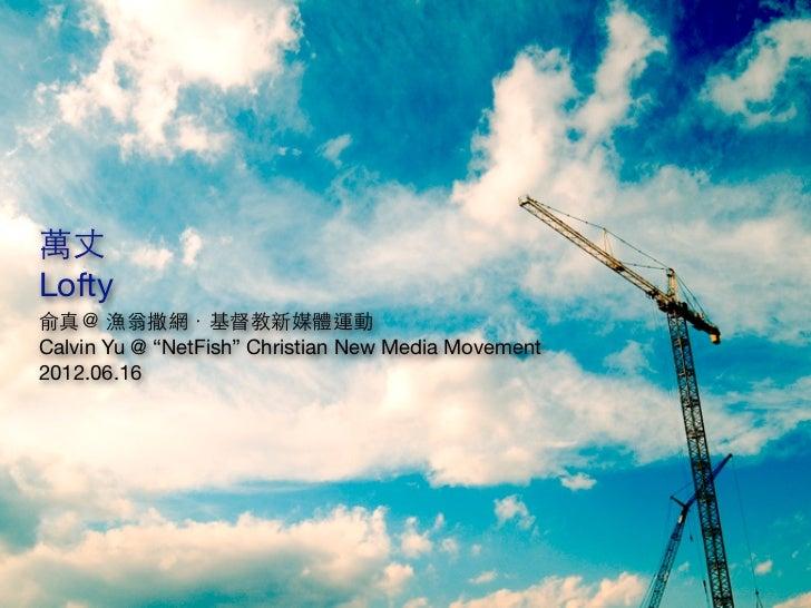 """萬丈Lofty俞真@ 漁翁撒網.基督教新媒體運動Calvin Yu @ """"NetFish"""" Christian New Media Movement2012.06.16"""