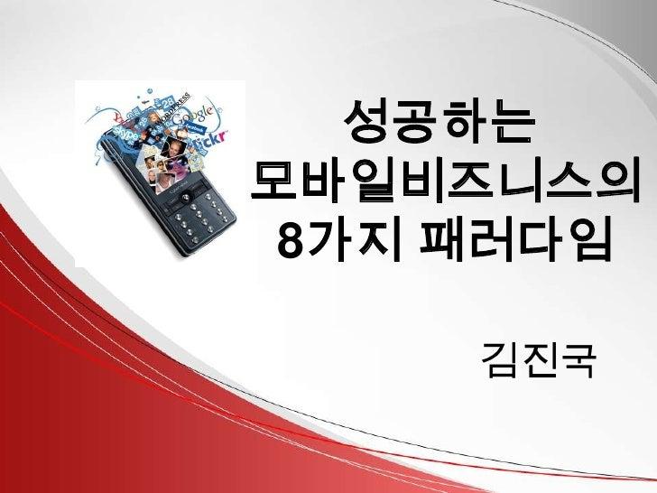 성공하는모바일비즈니스의 8가지 패러다임     김진국