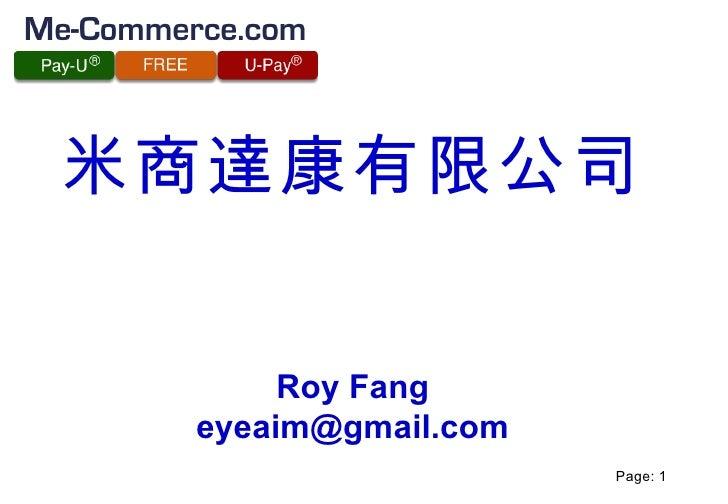 米商達康有限公司      Roy Fang eyeaim@gmail.com                    Page: 1