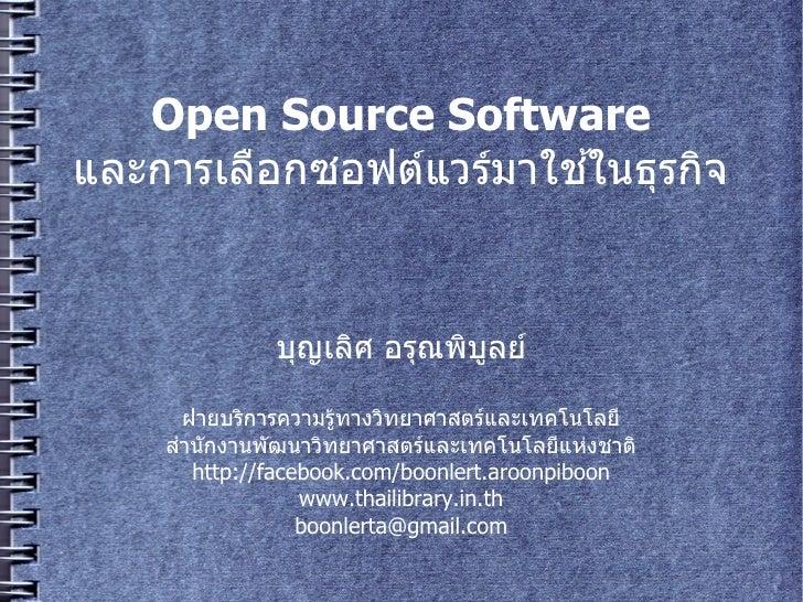 Open Source Softwareและการเลอกซอฟต์แวร์มาใช้ในธุรกิจ€4สำนักงาแวรมาใชในธุรกิจ€4สำนักงานพัฒนาวิทยาศาสตร์และเทคโนโรกจ        ...