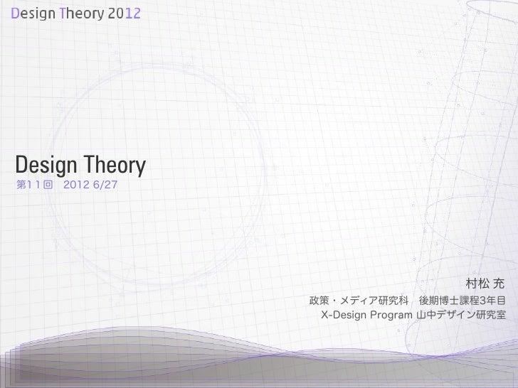 Design Theory第11回2012 6/27                                      村松 充                 政策・メディア研究科後期博士課程3年目                ...