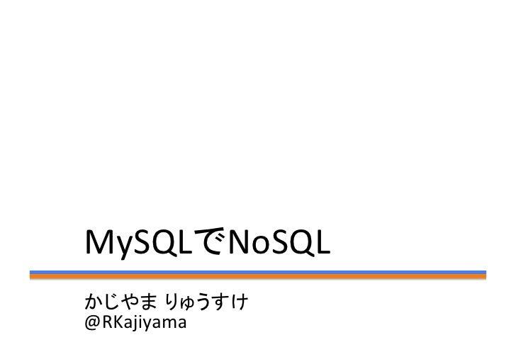 MySQLでNoSQLかじやま りゅうすけ @RKajiyama