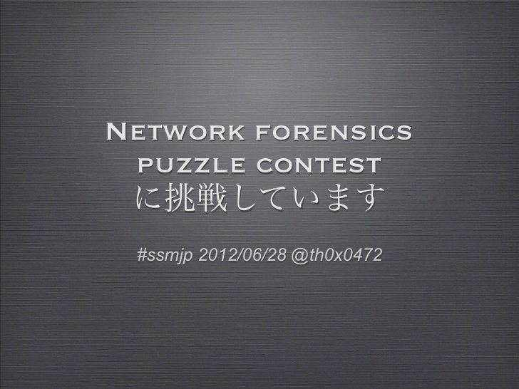 Network forensics puzzle contest に挑戦しています #ssmjp 2012/06/28 @th0x0472