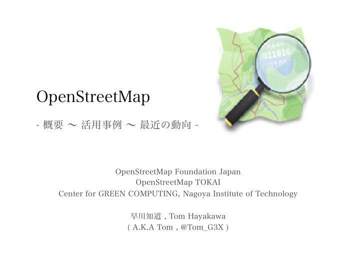 OpenStreetMap- 概要 ∼ 活用事例 ∼ 最近の動向 -                OpenStreetMap Foundation Japan                    OpenStreetMap TOKAI  C...
