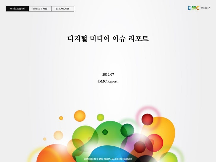 Media Report   Issue & Trend   ME2012026                                      디지털 미디어 이슈 리포트                              ...