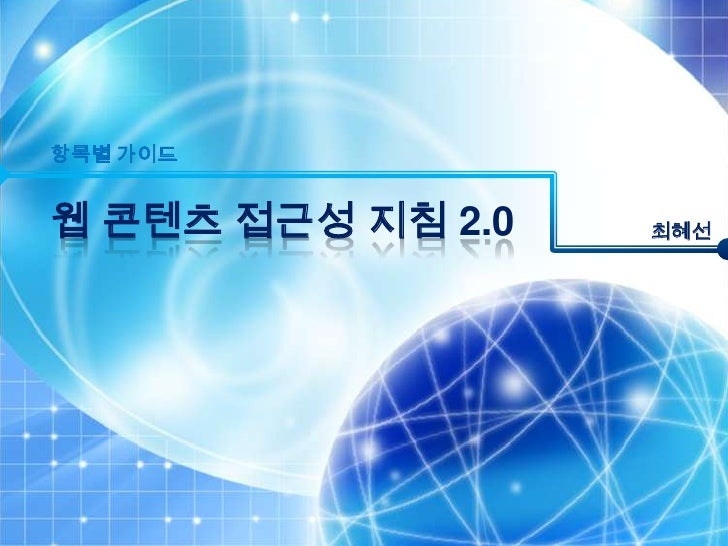항목별 가이드웹 콘텐츠 접근성 지침 2.0   최혜선