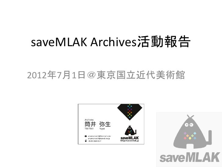 saveMLAK Archives活動報告2012年7月1日@東京国立近代美術館