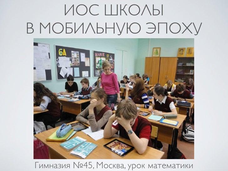 ИОС ШКОЛЫВ МОБИЛЬНУЮ ЭПОХУГимназия №45, Москва, урок математики