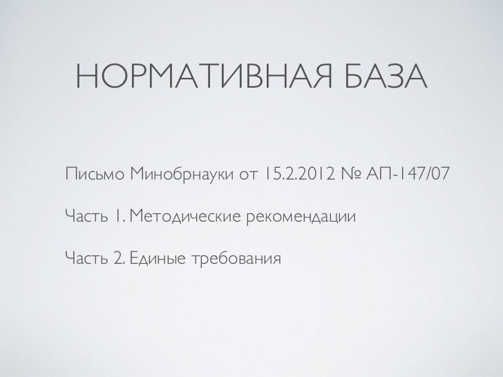 20120703 ej Slide 3