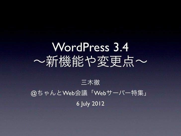 WordPress 3.4∼新機能や変更点∼         三木徹@ちゃんとWeb会議「Webサーバー特集」        6 July 2012