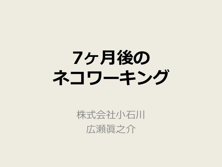 7ヶ月後のネコワーキング 株式会社小石川  広瀬眞之介