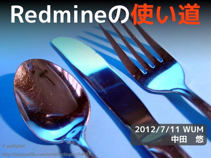 Redmineの使い道                                              2012/7/11 WUM                                                    ...