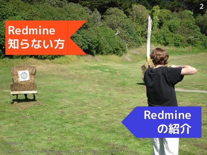 20120711 WUM Redmineの使い道_公開版 Slide 2