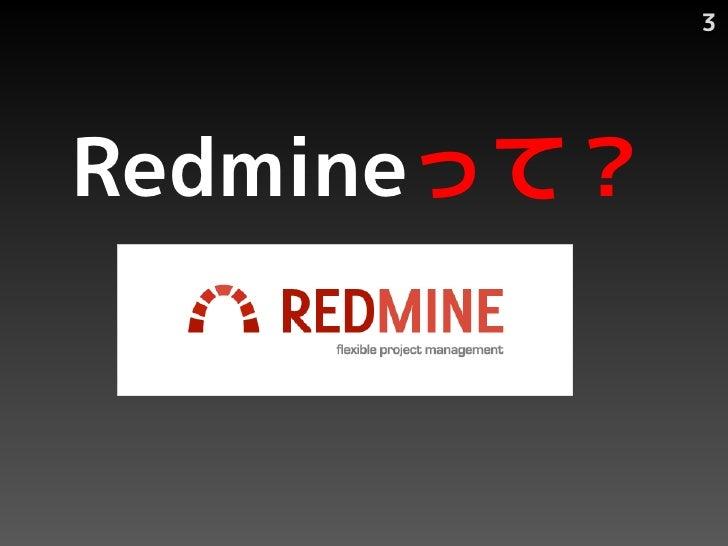 20120711 WUM Redmineの使い道_公開版 Slide 3