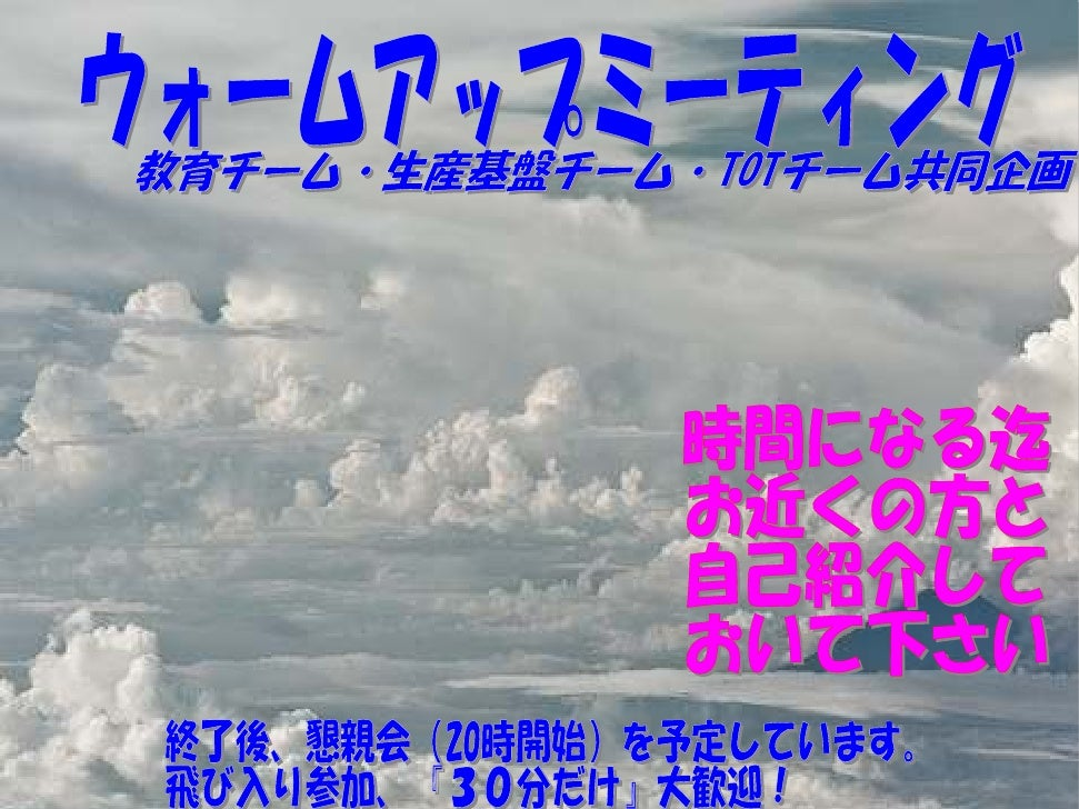20120711 wum ss用