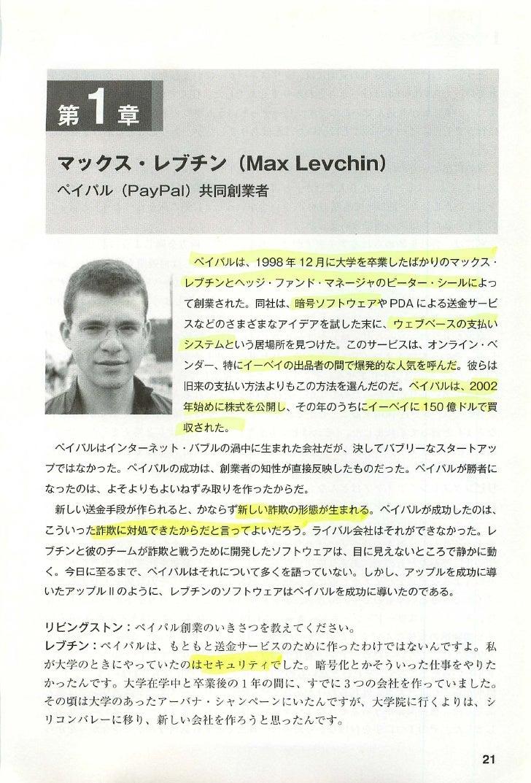 20120714paypal maxlevchin