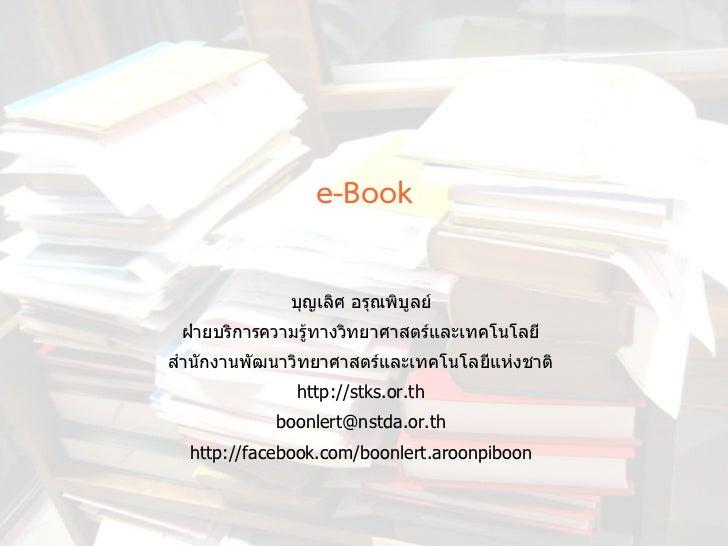 e-Book                                            บญเลิศ อศ อรุณพิบูลย์ณพิบูลย์鹤@ܭบลิศ อย์鹤@ܭrem    ฝาย์鹤@ܭremบรุณพิ...