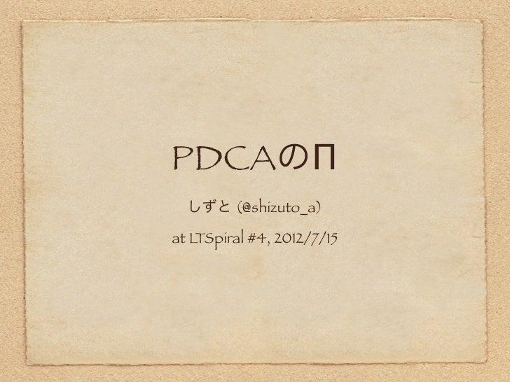PDCAのΠ  しずと (@shizuto_a)at LTSpiral #4, 2012/7/15