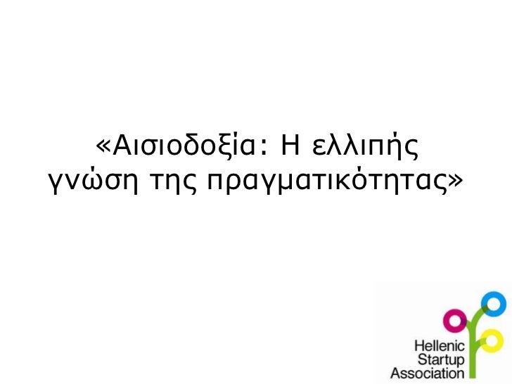 «Αισιοδοξία: Η ελλιπήςγνώση της πραγματικότητας»
