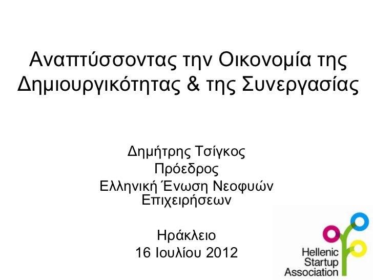 Αναπτύσσοντας την Οικονομία τηςΔημιουργικότητας & της Συνεργασίας           Δημήτρης Τσίγκος                Πρόεδρος      ...