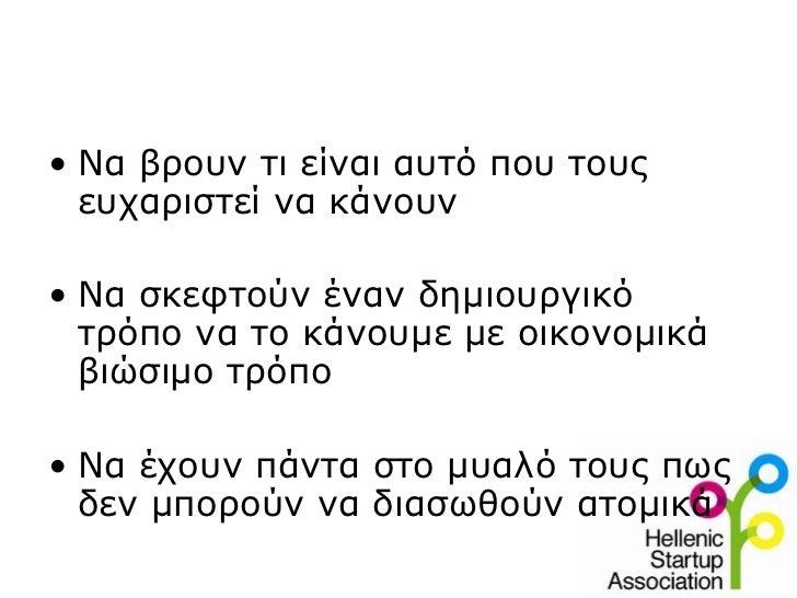 Στρατηγική Ελληνικής Ένωσης      Νεοφυών ΕπιχειρήσεωνΘεματικοί άξονες:          Γεωγραφικοί πυλώνες:• Πολιτισμός & Τουρισμ...