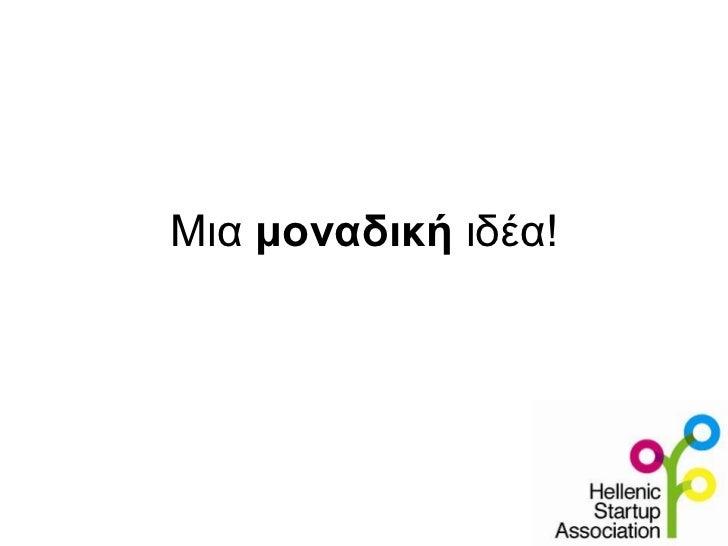 Είναι απολύτως βέβαιο:Η Ελλάδα θα πρωταγωνιστήσει!• Γαστρονομία  –   Αριούσιος Οίνος, www.ariousios.gr  –   Αυγοτάραχο Τρι...