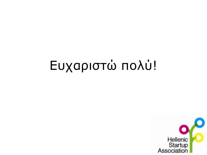 20120716 εεχ.ηρακλείου τσίγκος