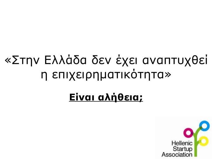 «Στην Ελλάδα δεν έχει αναπτυχθεί     η επιχειρηματικότητα»          Είναι αλήθεια;