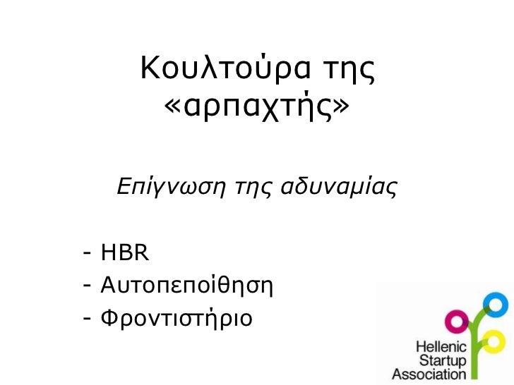 Κουλτούρα της     «αρπαχτής»  Επίγνωση της αδυναμίας- HBR- Αυτοπεποίθηση- Φροντιστήριο