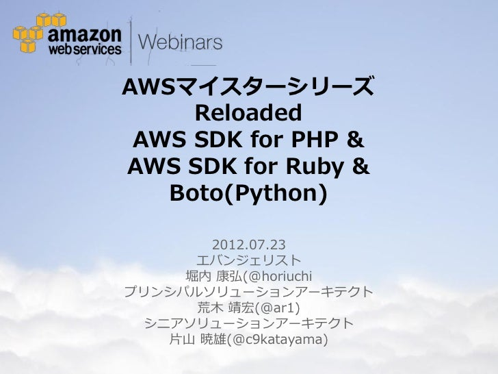 AWSマイスターシリーズ                                        Reloaded                                    AWS SDK for PHP &         ...