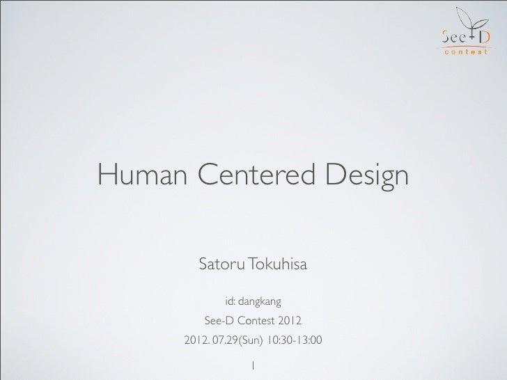Human Centered Design       Satoru Tokuhisa             id: dangkang         See-D Contest 2012     2012. 07.29(Sun) 10:30...