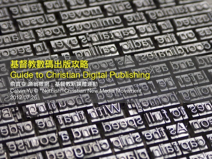 "基督教數碼出版攻略Guide to Christian Digital Publishing俞真@ 漁翁撒網.基督教新媒體運動Calvin Yu @ ""NetFish"" Christian New Media Movement2012.07.26"