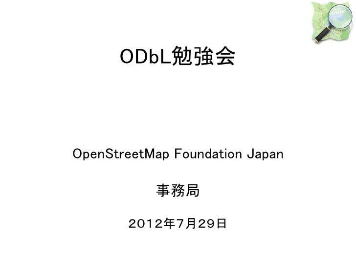 ODbL勉強会OpenStreetMap Foundation Japan           事務局       2012年7月29日