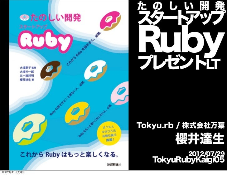 た の し い 開 発              ス ーア プ               タ ト ッ              Ruby              プレゼントLT              Tokyu.rb / 株式会社万葉 ...