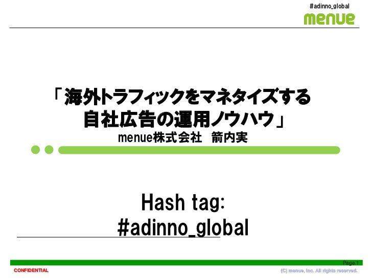 #adinno_global               「海外トラフィックをマネタイズする                 自社広告の運用ノウハウ」                   menue株式会社 箭内実               ...