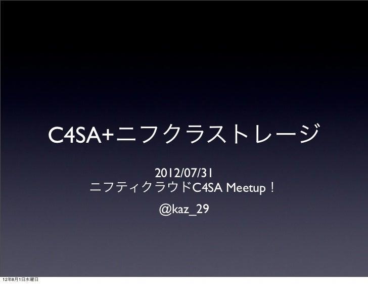 C4SA+ニフクラストレージ                    2012/07/31               ニフティクラウドC4SA Meetup!                      @kaz_2912年8月1日水曜日