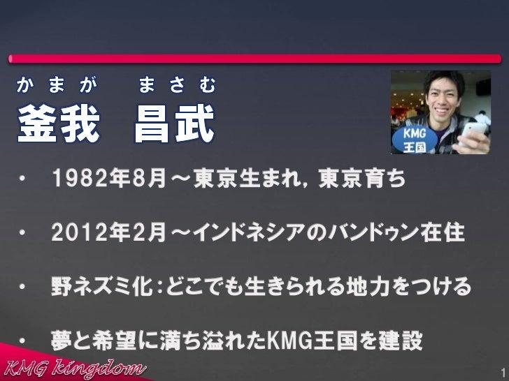 Presented byKMG王国