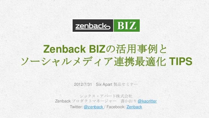 Zenback BIZの活用事例とソーシャルメディア連携最適化 TIPS           2012/7/31 Six Apart 製品セミナー                シックス・アパート株式会社   Zenback プロダクトマネージ...