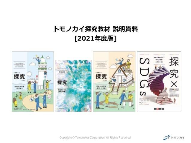 トモノカイ探究教材 説明資料 [2021年度版] Copyright © Tomonokai Corporation. All Rights Reserved.