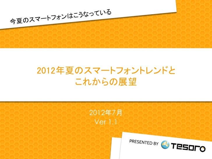 2012年夏のスマートフォントレンドと      これからの展望       2012年7月        Ver 1.1