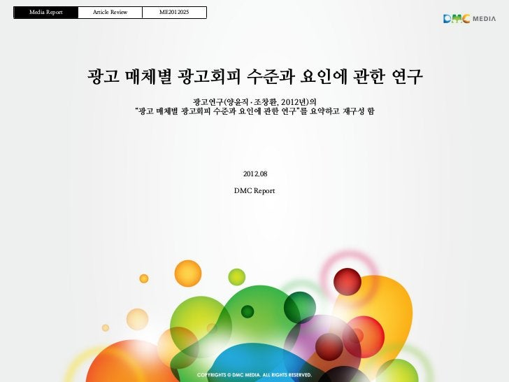 Media Report   Article Review       ME2012025               광고 매체별 광고회피 수준과 요인에 관한 연구                                     ...