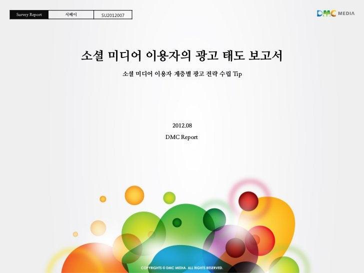 Survey Report   서베이     SU2012007                      소셜 미디어 이용자의 광고 태도 보고서                                소셜 미디어 이용자 계층별...