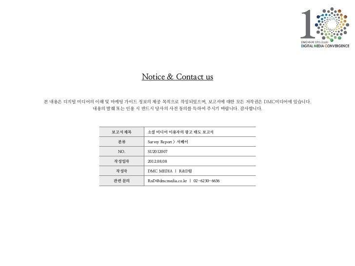 Notice & Contact us본 내용은 디지털 미디어의 이해 및 마케팅 가이드 정보의 제공 목적으로 작성되었으며, 보고서에 대한 모든 저작권은 DMC미디어에 있습니다.              내용의 발췌 또는 인용...